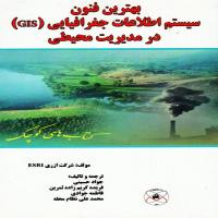 توضيحات کتاب بهترین فنون سیستم اطلاعات جغرافیاgis در مدیریت محیطی