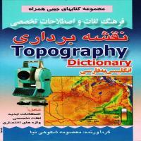 توضيحات کتاب فرهنگ لغات و اصطلاحات تخصصی نقشه برداری معصومه شکوهی نیا انگلیسی به فارسی