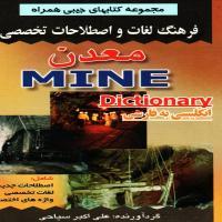 توضيحات کتاب فرهنگ لغات و اصطلاحات تخصصی معدن علی اکبر سیاحی انگلیسی به فارسی