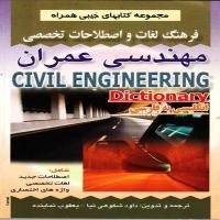 توضيحات کتاب فرهنگ لغات و اصطلاحات تخصصی مهندس عمران داود شکوهی نیا