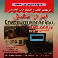 توضيحات کتاب فرهنگ لغات و اصطلاحات تخصصی ابزار دقیق انگلیسی به فارسی