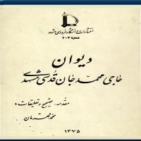 توضيحات کتاب دیوان حاجی محمد جان قدسی مشهدی محمد قهرمان