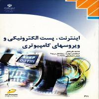 کتاب اینترنت،پست الکترونیکی و ویروسهای کامپیوتری