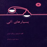 کتاب بسپارهای آلی علی پورجوادی