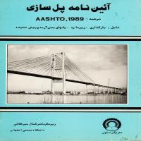 توضيحات کتاب ائین نامه پل سازی – کمال میر طلائی – ارکان اصفهان