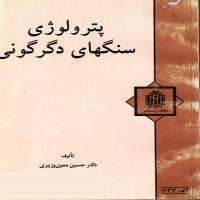 توضيحات کتاب پترولوژی سنگهای دگرگونی – حسین معین وزیری – تربیت معلم