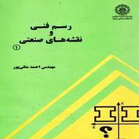 توضيحات کتاب رسم فنی و نقشه های صنعتی – احمد متقی پور – دانشگاه صنعتی شریف