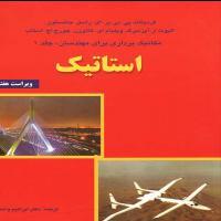 توضيحات کتاب مکانیک برداری برای مهندسان استاتیک  - ابراهیم واحدیان – علوم دانشگاهی