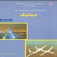 توضيحات کتاب مکانیک برداری برای مهندسان دینامیک  - ابراهیم واحدیان – علوم دانشگاهی