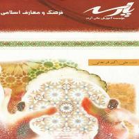 توضيحات کتاب پارسه فرهنگ و معارف اسلامی – علی اکبر فراهانی