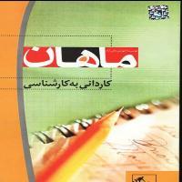 توضيحات کتاب استاتیک کاردانی به کارشناسی  مجموعه مهندسی مکانیک – سید صادق فرقانی – موسسه آموزش عال