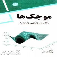 توضيحات کتاب موجک ها با کاربرد در ژئودزی  و ژئودینامیک ( دانشگاه تهران )