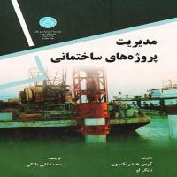 توضيحات کتاب مدیریت پروژه های ساختمانی ( محمدتقی بانکی ) دانشگاه تهران