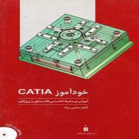 توضيحات کتاب خودآموز کتیا Catia  کاربردی