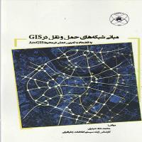 توضيحات کتاب مبانی شبکه های حمل و نقل در GIS – محمد شاه حیدری - ماهواره