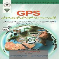 توضيحات کتاب GPS اولین سیستم ماهواره ای ناوبری جهان – علیرضا امیری - ماهواره