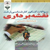 توضيحات کتاب سوالات کنکور کارشناسی ارشد – سعید حاجی آقاجانی - ماهواره