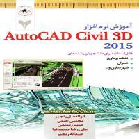 توضيحات کتاب آموزش نرم افزار Auto CAD Civil 3D – ابوالفضل رنجبر - ماهواره