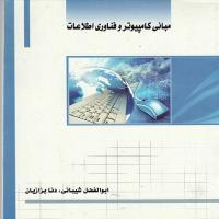 توضيحات کتاب مبانی کامپیوتر و فناوری اطلاعات ابوالفضل شیبانی