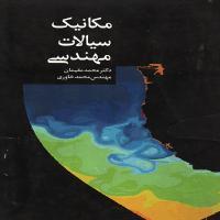 توضيحات کتاب مکانیک سیالات مهندسی – محمد مقیمانی – دانشگاه جهاد دانشگاهی مشهد