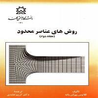 توضيحات کتاب روش های عناصر محدود جلد دوم – کریم عابدی – دانشگاه صنعتی سهند