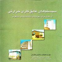 توضيحات کتاب سیستم های عایق کاری حرارتی از خارج برای دیوار های ساختمان های مسکونی