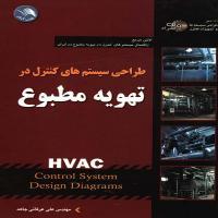 توضيحات کتاب طراحی سیستم های کنترل در تهویه مطبوع علی عرفانی جاهد آیلار
