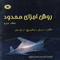 توضيحات کتاب روش اجزای محدود جلد دوم – محمد هادی افشار – مرکز نشر دانشگاهی