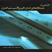 توضيحات کتاب آشنایی با دستگاه های اندازه گیری و سیستم کنترل محمد جواد پاک طینت