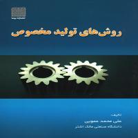 توضيحات کتاب روش های تولید مخصوص – علی محمد عمویی – انتشارات پرسا