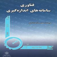 توضيحات کتاب فناوری سامانه های اندازه گیری آرمان آذرلی