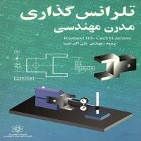 توضيحات کتاب تلرانس گذاری مدرن مهندسی علی اکبر حبیبا