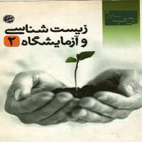 توضيحات کتاب زیست شناسی و آزمایشگاه (2) انتشارات کتاب سبز