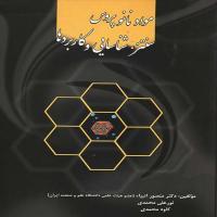 توضيحات کتاب مواد نانوپروس سنتز شناسایی و کاربرد ها – منصور انبیاء