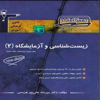 توضيحات کتاب زیست شناسی و آزمایشگاه (2) از دکتر عالی پور (جلد2)