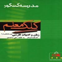 توضيحات کتاب زبان و ادبیات فارسی پیش 1 و 2 از علی ساجدی