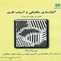 توضيحات کتاب آلیاژ سازی مکانیکی و آسیاب کاری – غلامحسین اکبری – دانشگاه شهید باهنر کرمان
