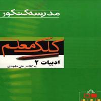 توضيحات کتاب ادبیات فارسی 2 از علی ساجدی (انتشارات کلک معلم)