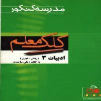 توضيحات کتاب ادبیات 3 ( ریاضی و تجربی) از علی ساجدی (کلک معلم)