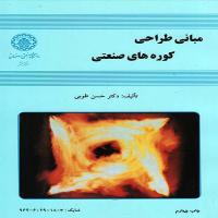 کتاب مبانی طراحی کوره های صنعتی – حسن طوبی – دانشگاه صنعتی مرکز نشر