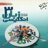توضيحات کتاب زبان انگلیسی 3 از دکتر شهاب اناری (مبتکران)