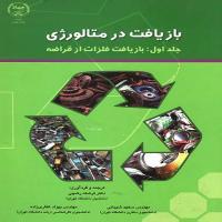 توضيحات کتاب بازیافت در متالوژی جلد اول : بازیافت فلزات از قراضه – فرشته رشچی – جهاد دانشگاهی واحد