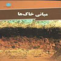توضيحات کتاب مبانی خاک مجید کریم پور ریحان  دانشگاه تهران