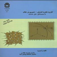 توضيحات کتاب کاربرد نظریه کشسان خمیری در خاک محمد ملکی دانشگاه بوعلی سینا