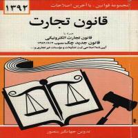 توضيحات کتاب قانون تجارت جهانگیر منصور انتشارات دیدار