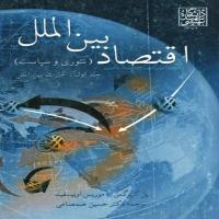 توضيحات کتاب اقتصاد بین الملل حسین صمصامی دانشگاه شهیدبهشتی