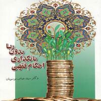 توضيحات کتاب احکام فقهی بانکداری بدون ربا سید عباس موسویان بهمراه دیسک وثوق