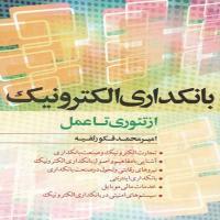 توضيحات کتاب بانکداری الکترونیک  امیرمحمدفکور ثقیه مشهدترانه