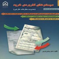 توضيحات کتاب سیستم های کاربردی خرید مرتضی فرجی دانشگاه امام حسین
