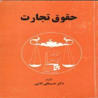توضيحات کتاب حقوق تجارت حسینقلی کاتبی گنج دانش
